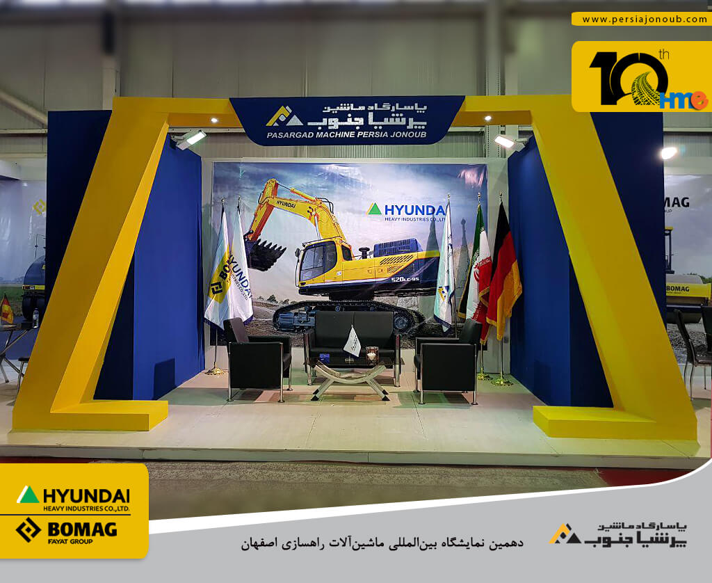 نمایشگاه بین المللی ماشین آلات راهسازی اصفهان