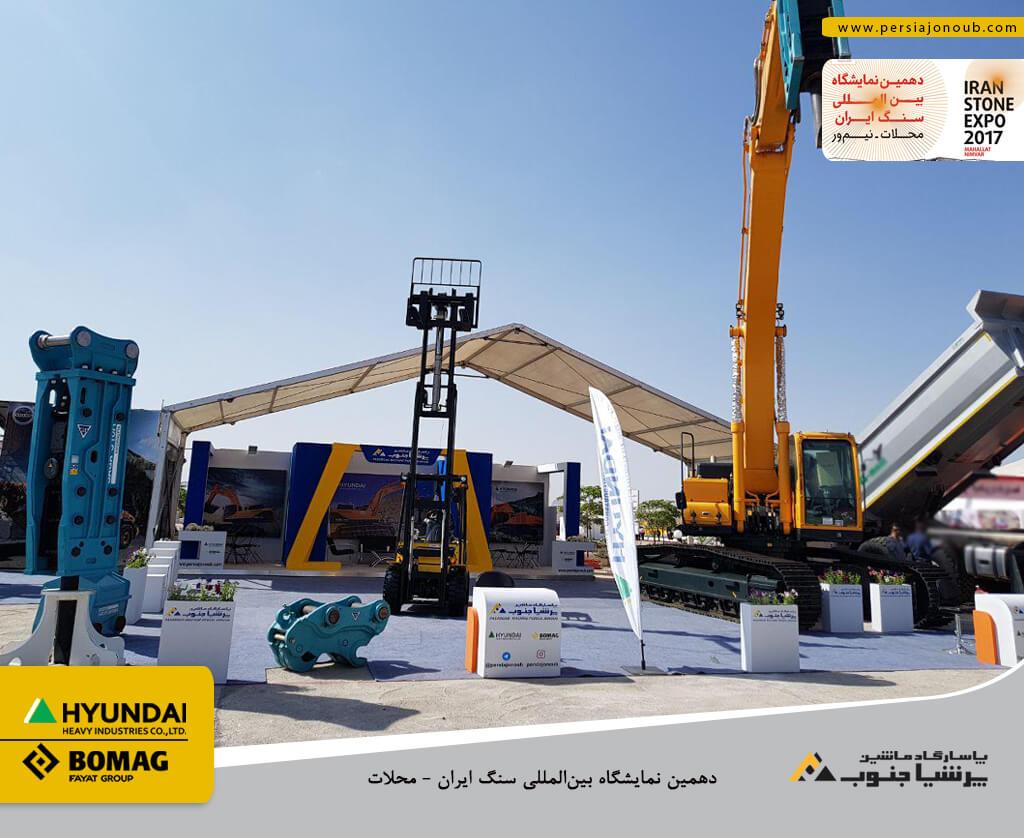 دهمین نمایشگاه بین المللی سنگ ایران محلات – نیم ور مهر ماه 96