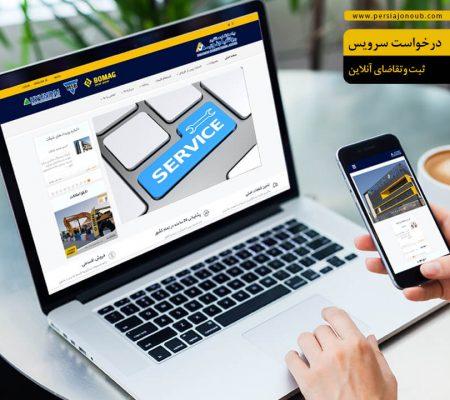 درخواست آنلاین سرویس و خدمات پس از فروش