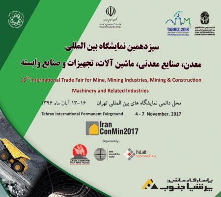 سیزدهمین نمایشگاه بین المللی معدن ، صنایع معدنی ، ماشین آلات ، تجهیزات و صنایع وابسته